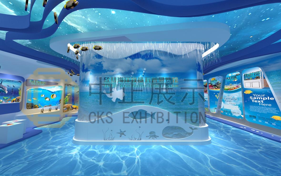 欣慧水產海洋展廳