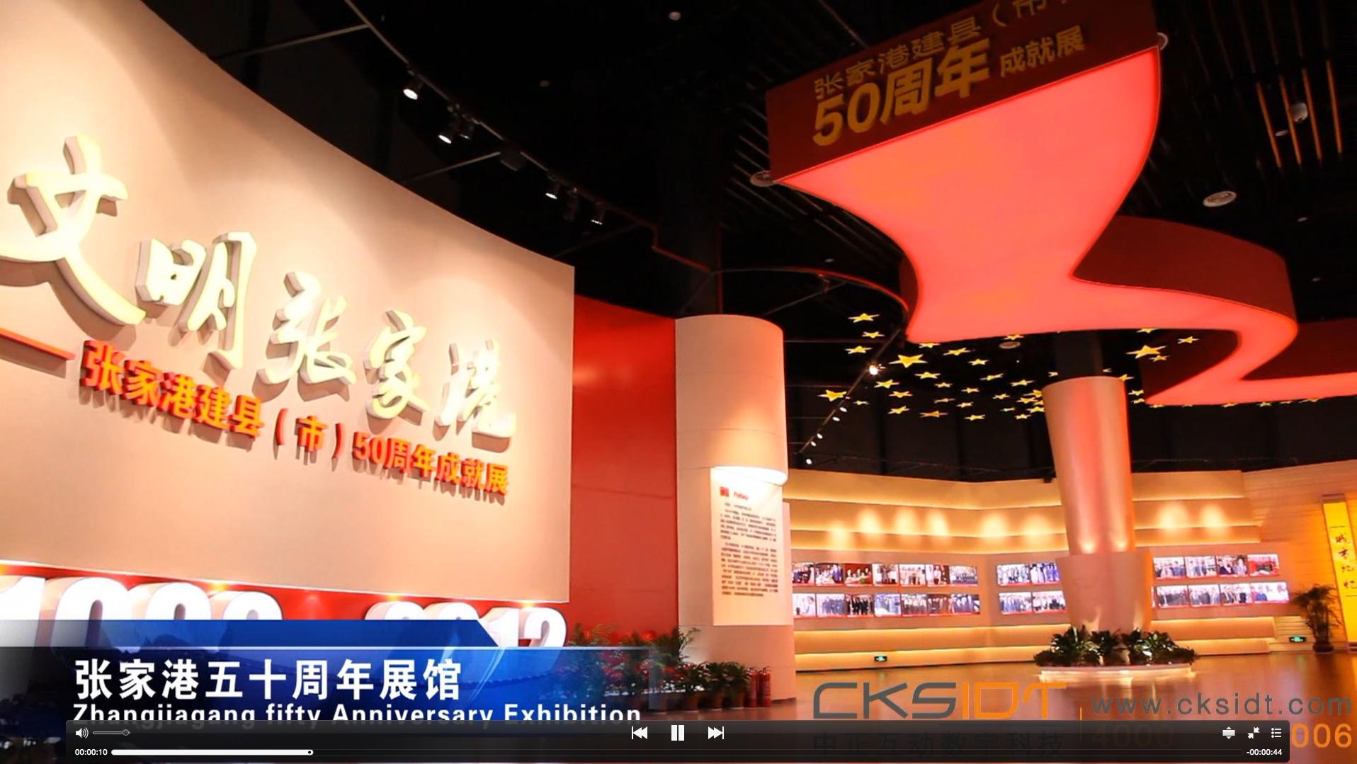 张家港50周年纪念馆
